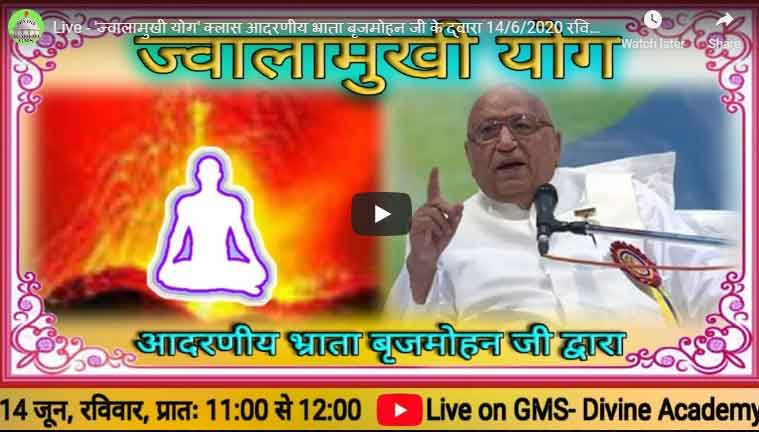 Live - 'ज्वालामुखी योग' क्लास आदरणीय भ्राता बृजमोहन जी के द्वारा 14/6/2020 रविवार प्रातः 11:00 बजे